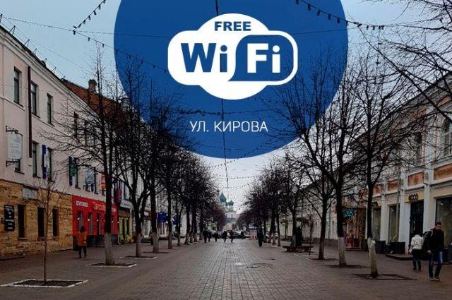 ВЯрославле запускают проект «Городской Wi-Fi»