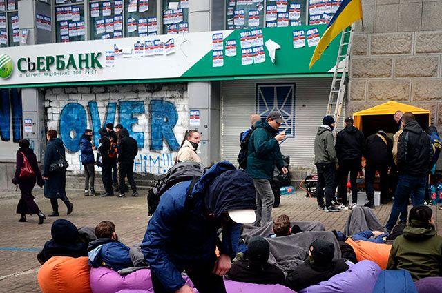 Украинские радикалы у заблокированного отделения дочернего предприятия «Сбербанка» в Киеве.