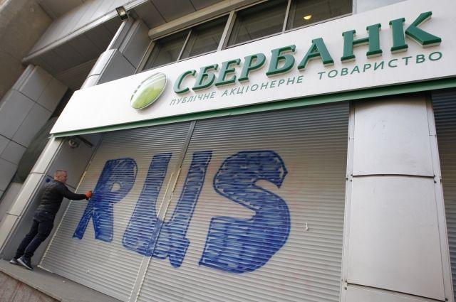 Сберегательный банк попросил власти Украины разблокировать его кабинеты