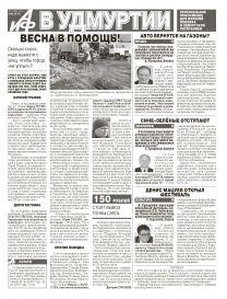 «Аргументы и Факты в Удмуртии»
