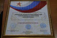 Управляющая компания из Омска оказалась в числе лучших организаций России.