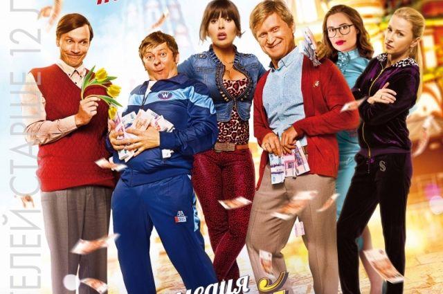 В Оренбурге прошёл предпремьерный показ новой кинокомедии.
