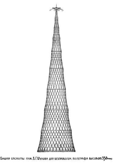 Первый проект башни на Шаболовке был разработан Шуховым в 1919 году с расчётной высотой 350 метров. Однако из-за дефицита металла во время гражданской войны проектная разработка была реализована по второму проекту в виде конструкции высотой 148,3 метра. На фото: проект башни 1919 года.
