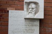 Мемориальная доска Бейвелю А.Ф. в Челябинске (5 корпус ГКБ №1)