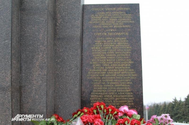 На гранитной плите высечены все имена погибших.