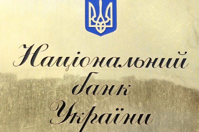 Нацбанк Украины хочет провести внеочередное совещание комитета помонетарной политике