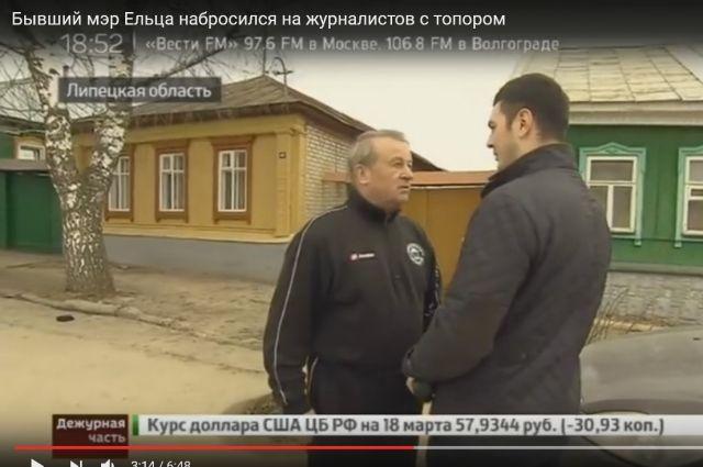 Журналисты ВГТРК обратились в правоохранительные органы после интервью с экс-мэром Ельца.