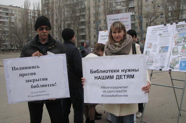 Волгоградцы вышли на пикет против закрытия библиотеки №17