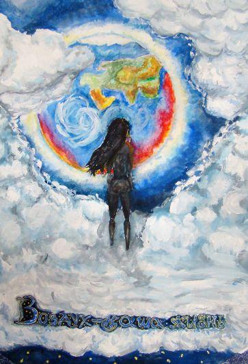 «Воздух наша жизнь»