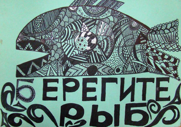 «Берегите рыб»