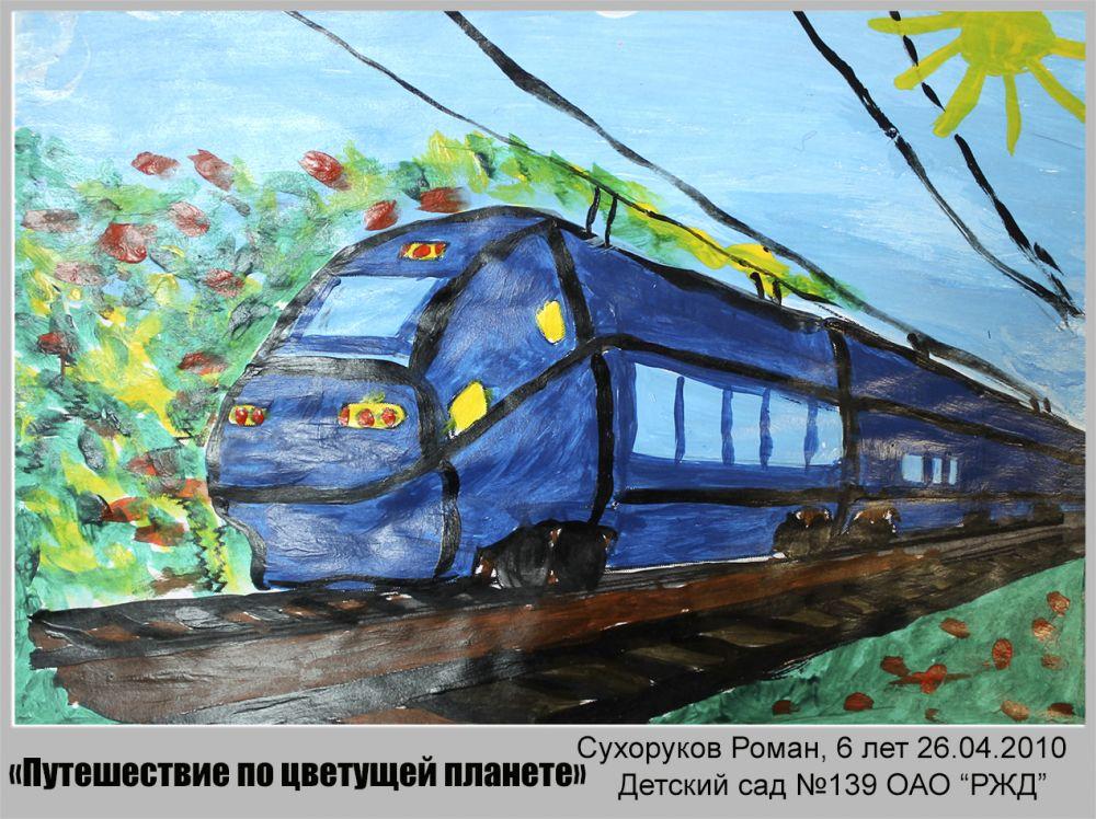 Роман Сухоруков, 6 лет.