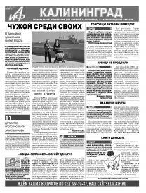 «Аиф-Калининград» № 12