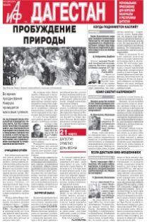 АиФ-Дагестан Пробуждение природы