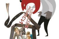 Насилие в семье отражается на судьбе детей