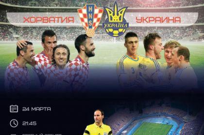 Сборные Украины и Хорватии встретятся в пятом туре группы I квалификационного раунда ЧМ-2018