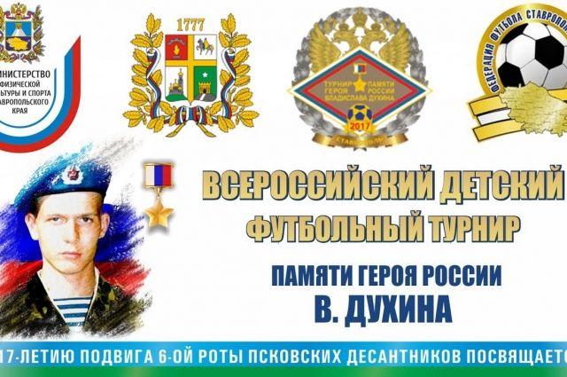 ВСтаврополе стартовал традиционный футбольный турнир имени Владислава Духина