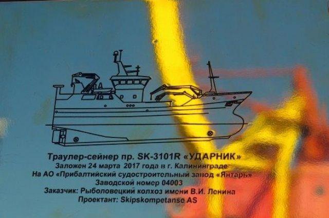 Вконце рабочей недели вКалининграде состоится закладка траулера «Ударник» для камчатских рыбаков