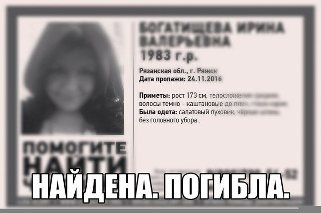 ВРязанской области обнаружили тело женщины, пропавшей осенью 2014-го года