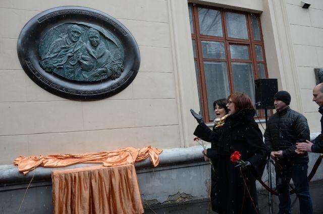 В столице России открылась мемориальная доска Ростроповичу иВишневской
