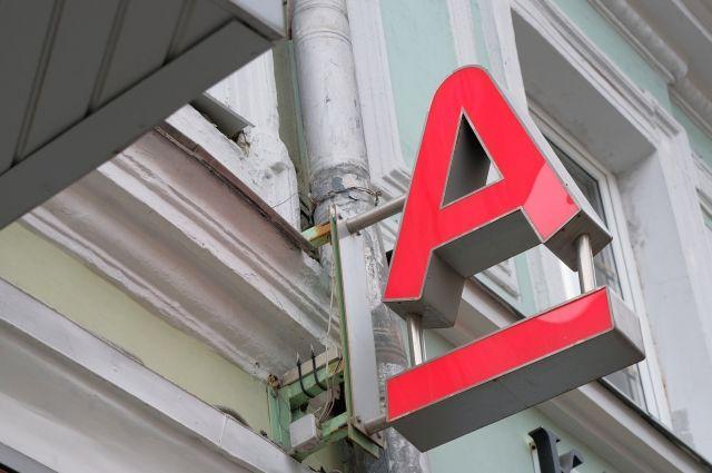 Альфа-банк приостанавливает членство в Ассоциации российских банков