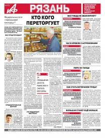 Аргументы и Факты-Рязань №12