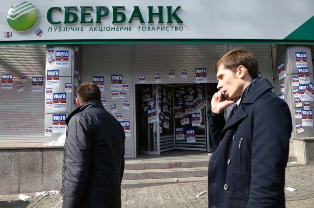 Украинскую «дочку» Сбербанка покупает Саид Гуцериев