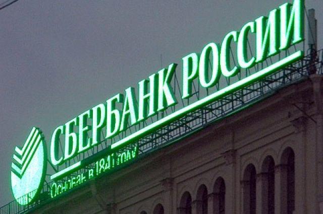 В НБУ пока не знают о намерении «Сбербанка» продать свою украинскую «дочку»