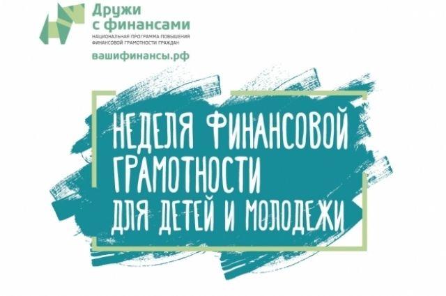 Россия занимает 25-е место по уровню финансовой грамотности в мире