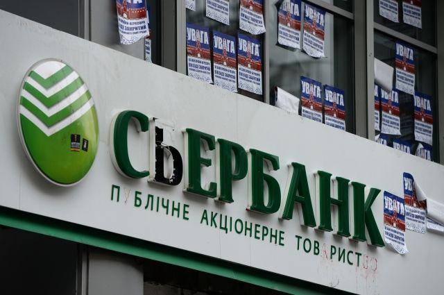 Нацбанк Украины не получал уведомления о покупке «дочки» Сбербанка