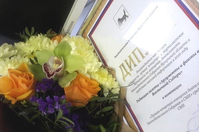 Редакция «АиФ-Иркутск» победила в одной из 10 номинаций конкурса.