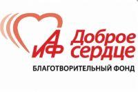 127 тысяч рублей собрали читатели «АиФ» для Земфиры.