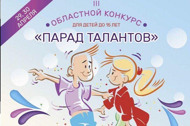 В Тюмени состоится III региональный конкурс «Парад талантов»