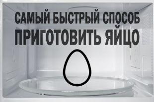 Как приготовить яйцо в микроволновке