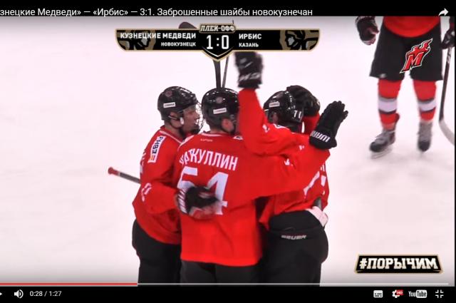 «Кузнецкие медведи» одержали победу в матче с казанским «Ирбисом».