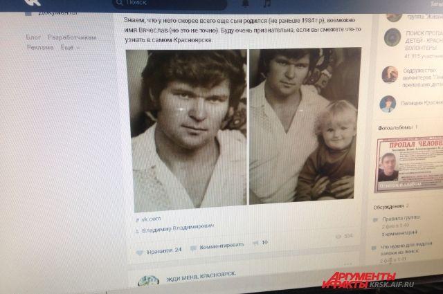 Станислава Жилова хочет найти его сын Вадим.