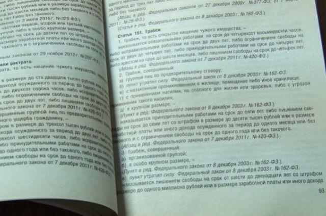 Санкция статьи предусматривает наказание в виде лишения свободы на срок до четырех лет.