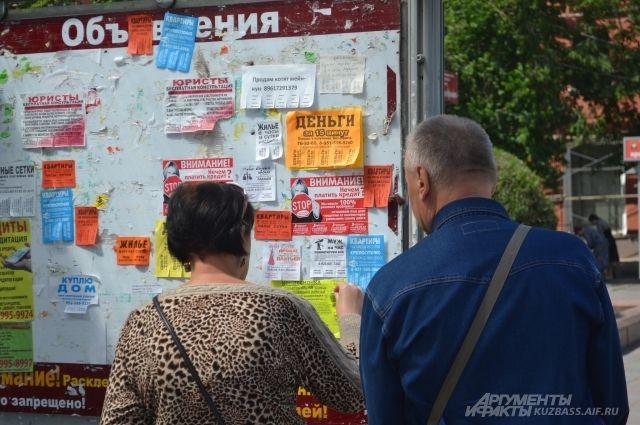 Население Омской области в год берёт микрозаймов на сумму 490 млн рублей.