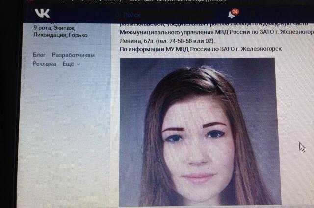 ВЖелезногорске Красноярского края пропала 16-летняя девушка
