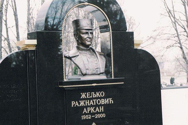 Могила Желько Ражнатовича «Аркана» на белградском кладбище.
