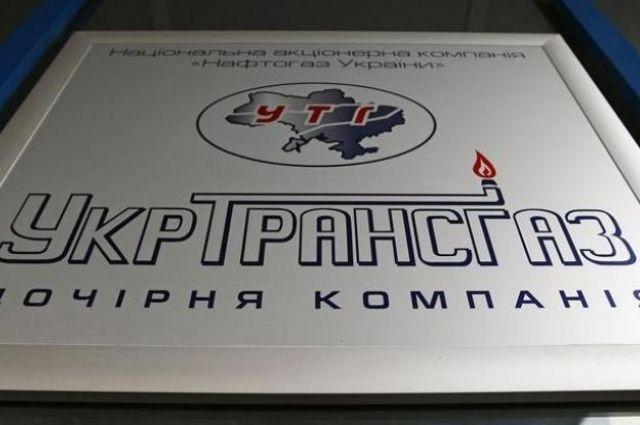 «Укртрансгаз» отчитался озапасах газа вУкраине