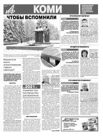 АиФ-Коми № 14