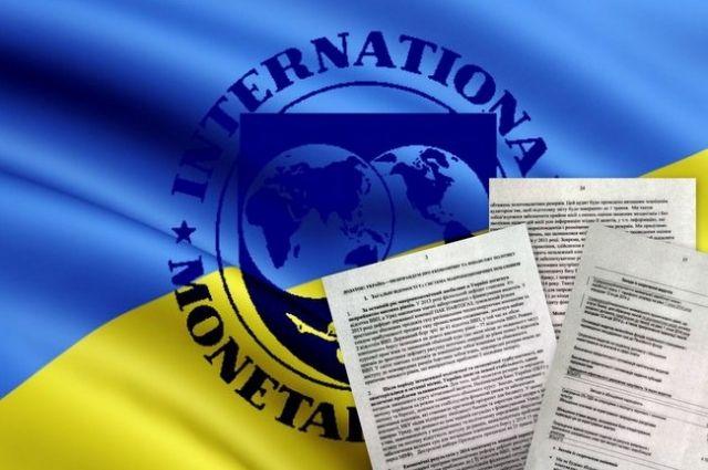 Опубликован полный текст меморандума Украины с МВФ