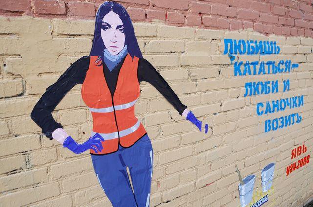 Граффити с изображением Мары Багдасарян.