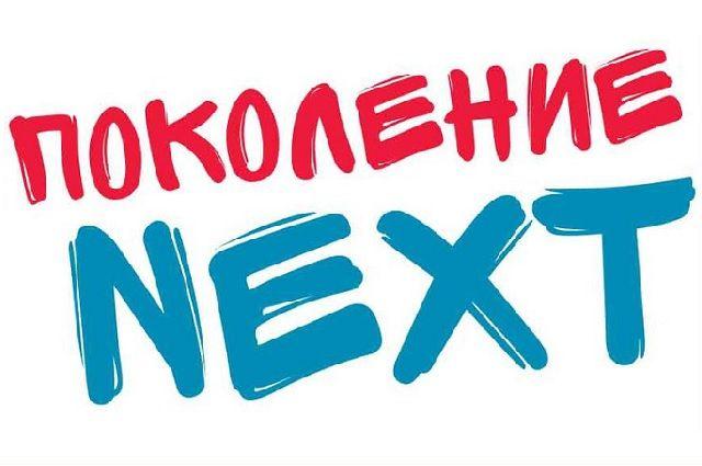 Тюменских детей приглашают принять участие в «Поколении NEXT»