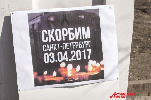 8 апреля в 12.00 красноярцев приглашают к Большому концертному залу на митинг памяти жертв теракта в петербургском метро.