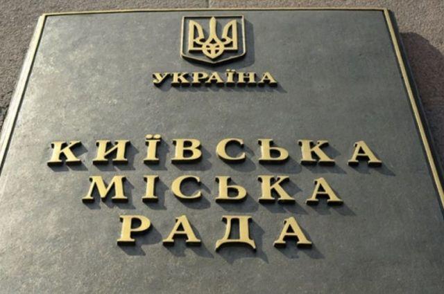 ВУкраинском государстве посоветовали вывозить сор изКиева вЧернобыль