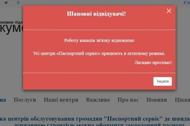 Сайт госкомпании «Документ»