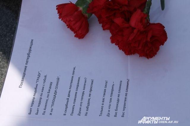 В Оренбурге почтили память погибших в теракте в петербургском метро
