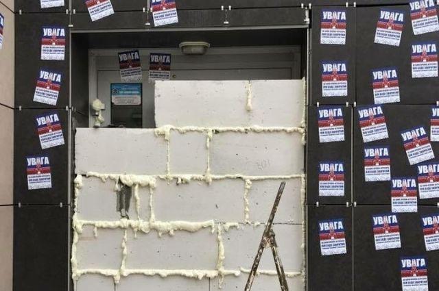 Активисты «Азова» замуровали вход в «Сбербанк»