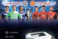 Прогноз на матч 1/4 финала Лиги Европы